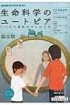 こころをよむ 生命科学のユートピア いのちの尊厳は守られるか NHKラジオテキスト