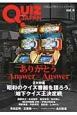 QUIZ JAPAN ありがとうAnswer×Answer 古今東西のクイズを網羅するクイズカルチャーブック(4)