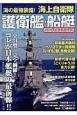 海の最強装備! 海上自衛隊 護衛艦・船艇パーフェクトガイド