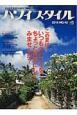 ハワイスタイル 2015 この夏は…いつものハワイをちょっと特別にしてみませんか? (42)
