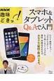NHK趣味どきっ! スマホ&タブレット Q&Aで入門 NHK趣味どきっ!「ゼロからスタートもう怖くない!