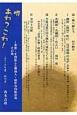 堺あれ?これ! 2015夏 創刊号 茶聖・千利休こと堺商人・田中与四郎宗易その他