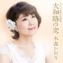 デビュー20周年特別盤 大和路の恋