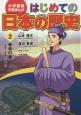 はじめての日本の歴史 奈良の都(古墳・飛鳥・奈良時代) (2)