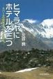 ヒマラヤにホテルを三つ ネパールの開発ヴィジョンを語る