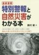 最新図解・特別警報と自然災害がわかる本