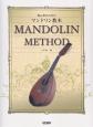 初心者のための マンドリン教本