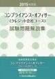 金融業務能力検定 コンプライアンス・オフィサー(クレジット会社コース) 試験問題解説集 2015
