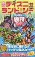 東京ディズニーランド&シー ファミリー裏技ガイド 2015~2016