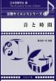 音と時間 音響サイエンスシリーズ13