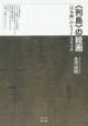 〈列島〉の絵画 「日本画」のレイト・スタイル