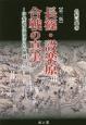 長篠・設楽原合戦の真実<第2版> 甲斐武田軍団はなぜ壊滅したか