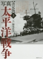 写真・太平洋戦争<決定版> (3)