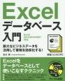 Excelデータベース入門 膨大なビジネスデータを活用して業務を効率化する!