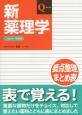 新・薬理学<フルカラー新装版・改訂第6版>