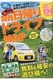 家族でGO!GO!関西日帰りドライブMAP 一年中使える!全28コース335スポット