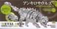 アンキロサウルス<増補改訂版> メタルディノシリーズ