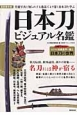 日本刀ビジュアル名鑑<完全保存版> 美麗写真と知られざる逸話でより深く日本刀を学ぶ