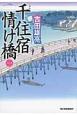 千住宿情け橋(1)