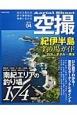 空撮 紀伊半島 釣り場ガイド 白浜・すさみ・串本 南紀エリアの釣り場174