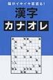 脳がイキイキ若返る! 漢字カナオレ (1)