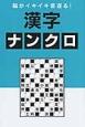 脳がイキイキ若返る! 漢字ナンクロ (1)