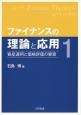 ファイナンスの理論と応用 資産運用と価格評価の要素 (1)