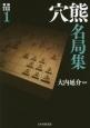 穴熊名局集 将棋戦型別名局集1