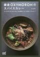 鎌倉OXYMORON-オクシモロン-のスパイスカレー スパイス5つからはじめる、旬の野菜たっぷりの具だく