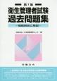 衛生管理者試験 過去問題集 模範解答と解説(7)