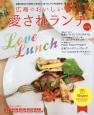 広島のおいしい愛されランチ 2015-2016 話題の新店から定番の人気店まで、食べたいランチ23