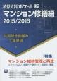 積算資料<ポケット版> マンション修繕編 2015/2016 特集:マンション維持管理と再生