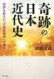 「奇跡」の日本近代史 世界を変えた「大東亜戦争」の真実