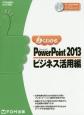 よくわかるMicrosoft PowerPoint 2013 ビジネス活用編
