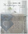 フィヨルドの国の美しい刺繍 Hardanger Embroidery