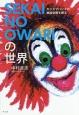 SEKAI NO OWARIの世界