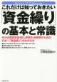 これだけは知っておきたい「資金繰り」の基本と常識 中小企業経営者・個人事業主・起業家のための日本一「