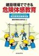 建設現場でできる危険体感教育 危険性を身近に感じとるために 実技教育訓練事例集