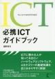 必携ICTガイドブック マシンコードからクラウドまで