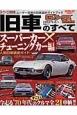 旧車のすべて スーパーカー×チューニングカー編 ユーザー目線の旧車選択ガイドブック(6)