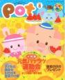 ポット 2015.8 CD-ROM付