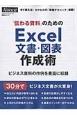 「伝わる資料」のためのExcel文書・図表作成術 スキルアップシリーズ ビジネス資料の作例を豊富に収録