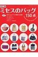 ミセスのバッグ150点<改訂版> 使いやすいデザインがいっぱいのバッグカタログ