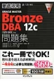徹底攻略 ORACLE MASTER Bronze DBA 12c 問題集