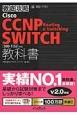 徹底攻略 Cisco CCNP Routing&Switching 教科書 試験番号300-115J