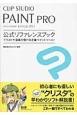 CLIP STUDIO PAINT PRO公式リファレンスブック イラストや漫画が描ける定番ペイントツール!