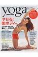 ヤセる!美ボディヨガ yoga JOURNAL<日本版>特別編集