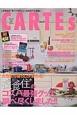 CARTEs Summer Issue2015 たちまち暮らしが変わる!衣食住のコスパ最強グッズ調べ尽くしました!! 衣食住の「安くてかわいい」を本気で大調査!