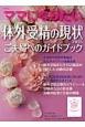 i-wish・・・ママになりたい 体外受精の現状 2015 ご夫婦へのガイドブック