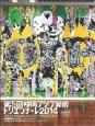 福岡アジア美術トリエンナーレ 第5回 2014 完全記録集